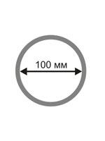 Диаметр 100 мм