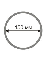 Диаметр 150 мм