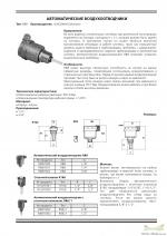 Автоматический воздухоотводный клапан R88IY003 (не хром) 1/2